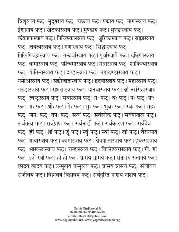 Pashupatastra Mantra Sadhna Evam Siddhi in Hindi and Sanskrit Part 4