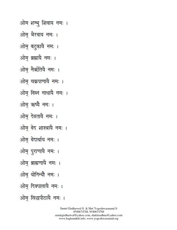 Baglamukhi-Chaturakshar-Mantra-to-win-court-case-in-hindi-with-tarpan-marjan-and-detailed-puja-vidhi-part-16