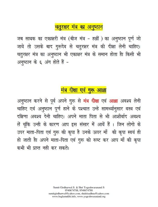 Baglamukhi-Chaturakshar-Mantra-to-win-court-case-in-hindi-with-tarpan-marjan-and-detailed-puja-vidhi-part-5