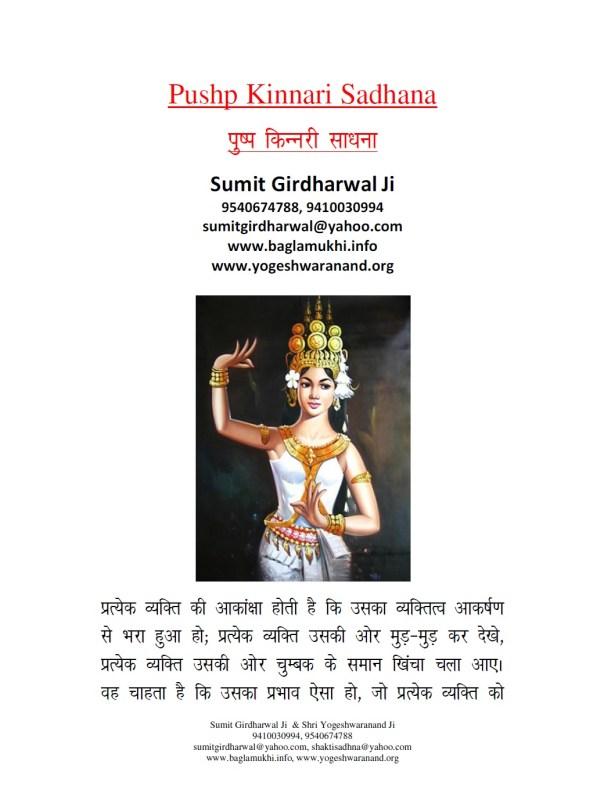 Pushp Kinnari Sadhana Evam Mantra Siddhi in Hindi Pdf Image Part 1