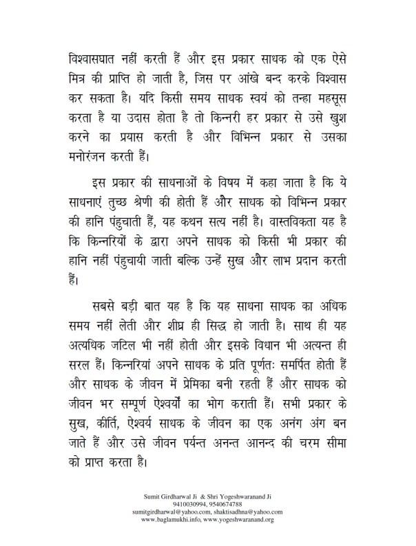 Pushp Kinnari Sadhana Evam Mantra Siddhi in Hindi Pdf Image Part 6