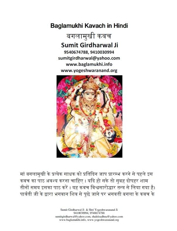 baglamukhi kavach in hindi and sanskrit part 1
