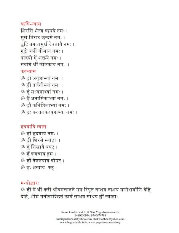baglamukhi kavach in hindi and sanskrit part 3