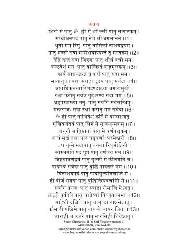 baglamukhi kavach in hindi and sanskrit part 4