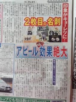 日刊ゲンダイ 2枚目の名刺