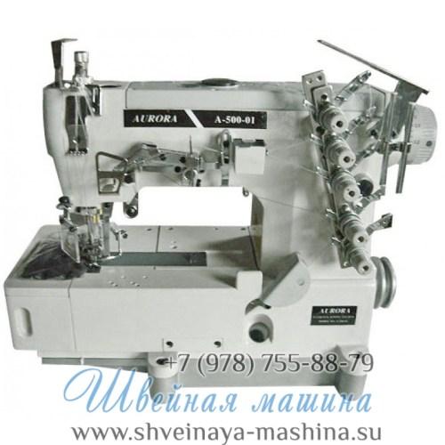 Плоскошовная (распошивальная) машина A-500-01 Aurora 1
