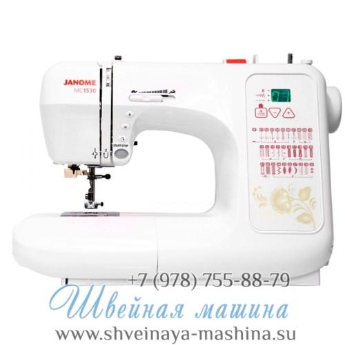 Электронная швейная машина Janome MC 1530 1