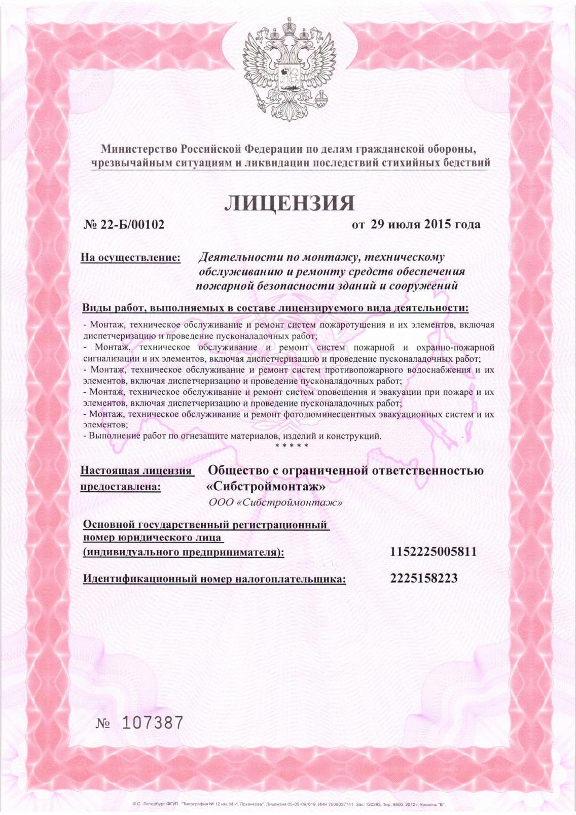 Лицензия по пожарной безопасности зданий и сооружений