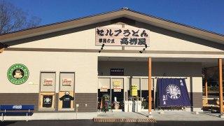 高柳製麺 たかが麺されど麺 セルフうどん高柳屋(埼玉県ときがわ町)
