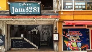 10年以上煮込んだカレー 埼玉の欧風カレーJAM3281(埼玉県ふじみ野市)