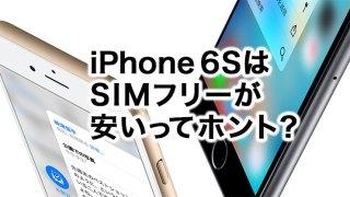 iPhone6S,6S Plus、ホントにSIMフリーの方が安いの? 家全体の通信費がヤバい件