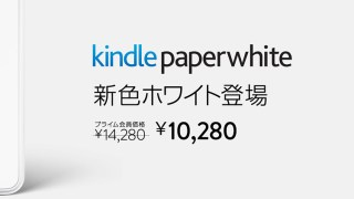 Kindle Paperwhiteに待望の白が登場です!