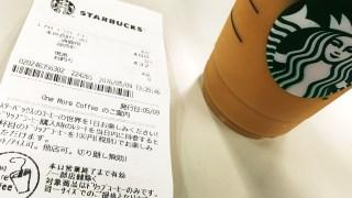 スタバのワンモアコーヒーチケットでカフェラテを100円で飲む