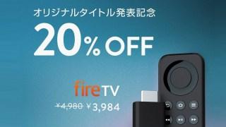 ついにやってきたFire TV Stick 20%オフ3,980円! Amazonプライムビデオに日本独自番組10本追加!