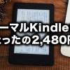大変です!Kindleが72%オフたったの2,480円!Paperwhiteが6,980円〜!5/22まで!