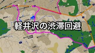 軽井沢観光時に知っておきたい渋滞回避の抜け道 5選+広域抜け道