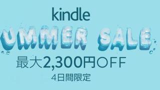【Kindle paperwhite売切か!?】最大56% 6,300円OFF 無印Kindleも大幅値下8/21日曜まで