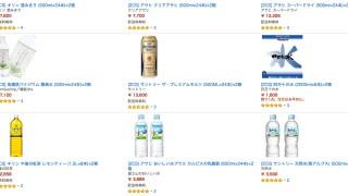 2CSってなんですか? Amazonの[2CS]を使って飲み物をお得に買う