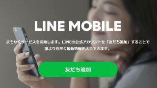 LINE MOBILEまもなく登場 9月5日13時に商品説明実施