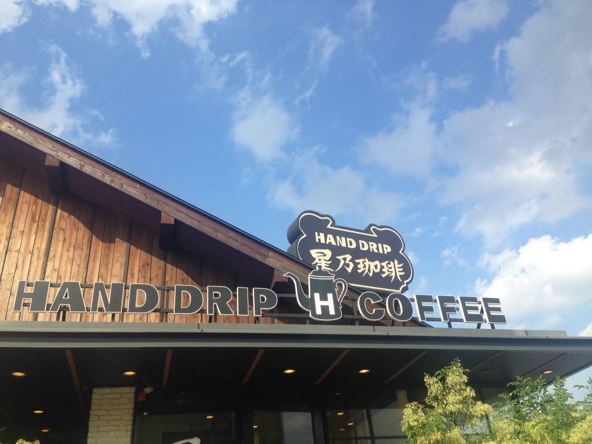 星乃珈琲店のスフレパンケーキが超美味しい!絶対一度は行くべき!