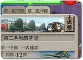 【艦これ】基地航空隊の使い方!空襲対策や退避・待機・休息の意味