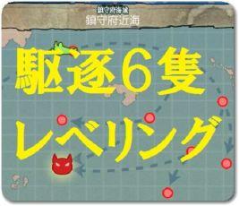 1-5で先制対潜レベリング!駆逐艦(軽巡)6隻まとめて育成の編成装備