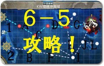 【艦これ】6-5攻略!おすすめ編成と基地航空隊・ドロップ情報