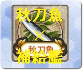 艦これ秋刀魚漁で補給艦任務(ろ号作戦)が並行可能なマップ一覧