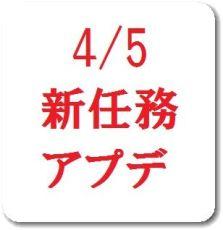 【艦これ】4月5日新任務・アプデ内容情報まとめ!鈴谷改二他