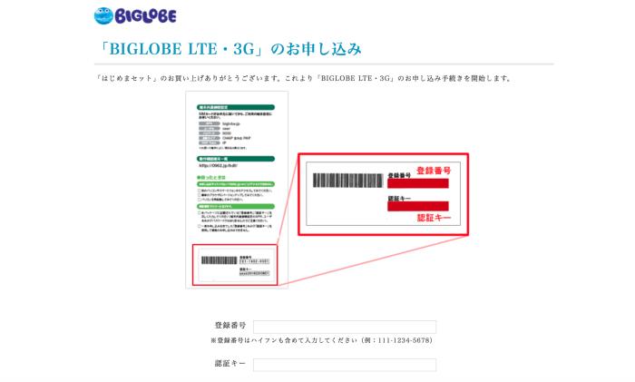 BIGLOBE エントリーパッケージ 利用方法