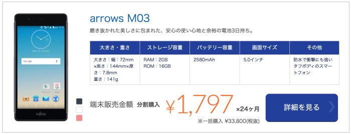 DMMモバイル arrowsM03