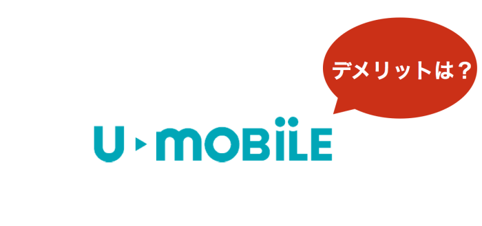 U-mobile デメリット