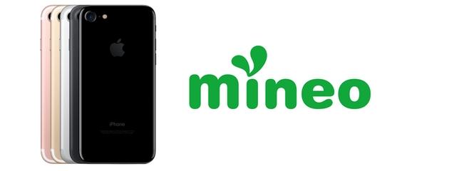 iPhone7 mineo