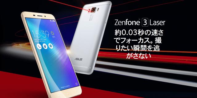 zenfone3-laser