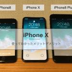 iPhoneX(テン)の画像