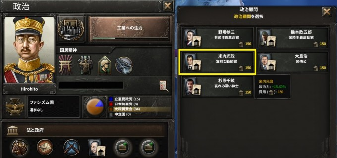 hoi4-aarjapan3-government