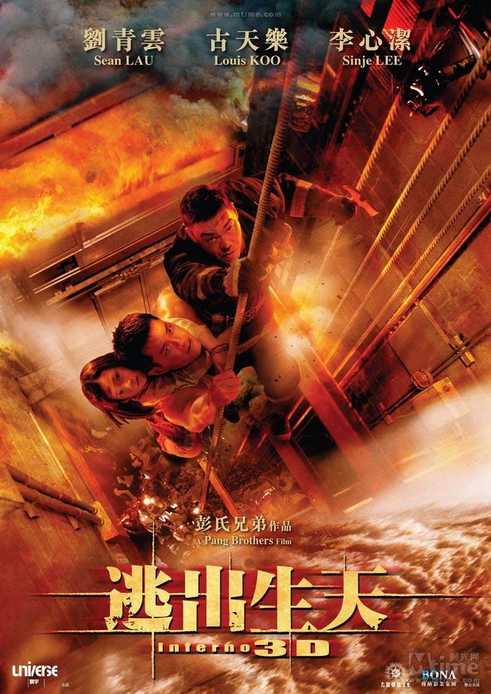 inferno-3d-poster.jpg