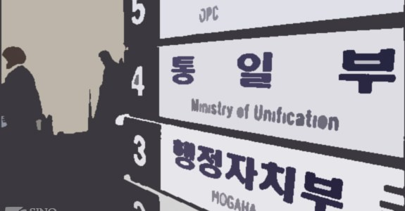 South Korea's Ministry of Unification (MOU) plays a large role in determing the tone and content public policy discourse on North Korean defectors resettling in South Korea. | Image: Sino-NK