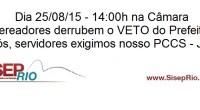 Cansados de descaso do Prefeito, convocamos os servidores da saúde e administrativos à comparecerem no dia 25/08/2015 à partir das 14:00h na Câmara Municipal do Rio de Janeiro, para lotarmos […]