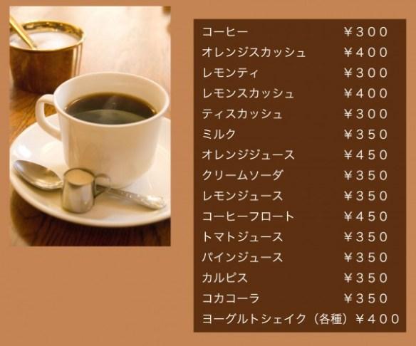 長野市喫茶店 ブルーリボン