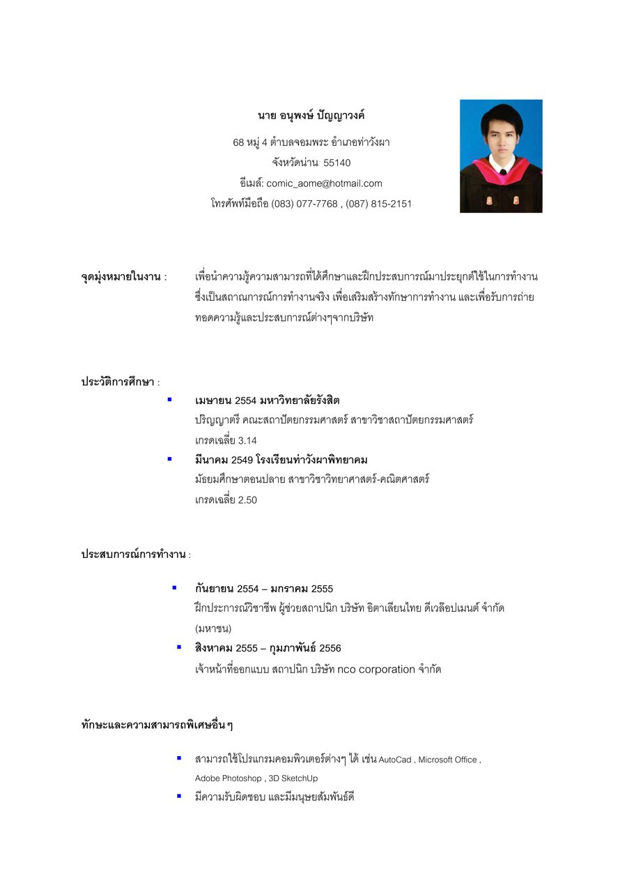 resume thai form