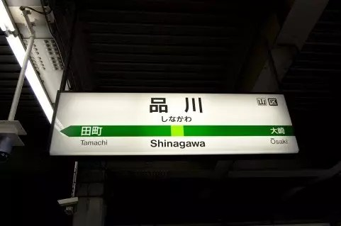 shinagawas2
