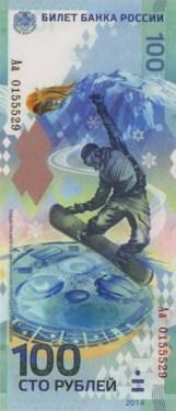 snowboard_rubel_geldschein