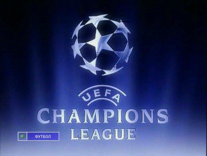 Финал Лиги Чемпионов