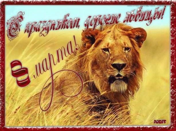 8 марта поздравления в стихах