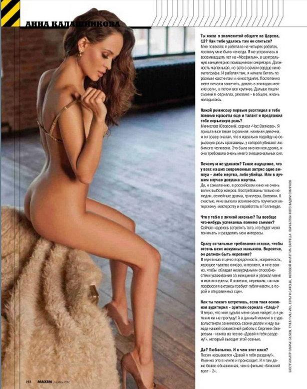 Анна Калашникова в MAXIM