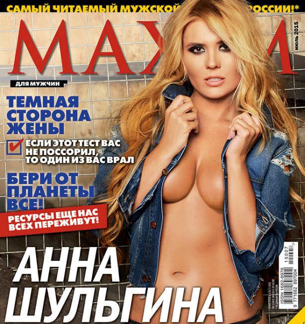 Дочь Валерии Анна Шульгина MAXIM