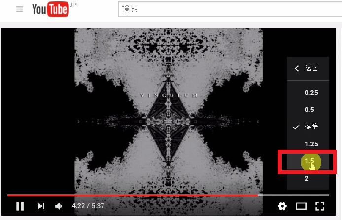 YouTube倍速2