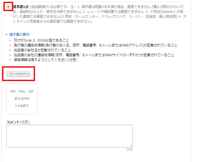 申請カテゴリー2