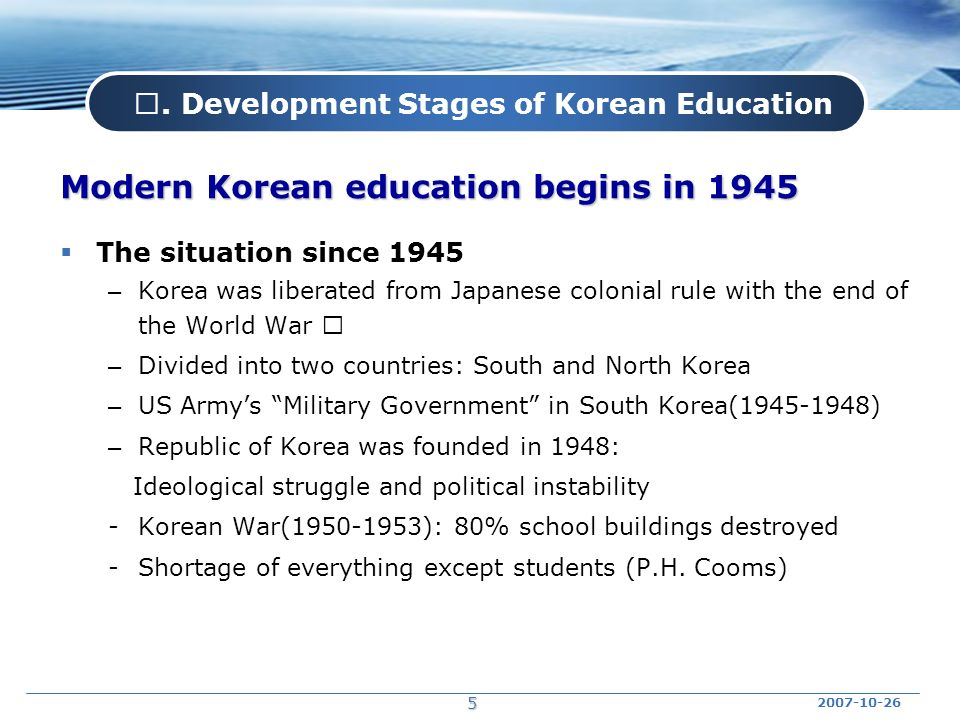 The Korean Experience with Technical and Vocational Education - ppt - vocational development stages